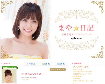 ブログもやめたら?と言う方へ | 小林麻耶オフィシャルブログ「まや★日記」Powered by Ameba