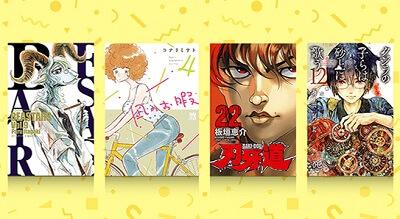 Kindleセール 50%ポイント還元 秋田書店セール <対象タイトル8,000点以上>