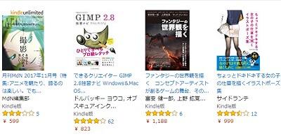 Kindleセール、50%OFF「イラスト、マンガ、キャラ表現に役立つ本」 (8/9まで)