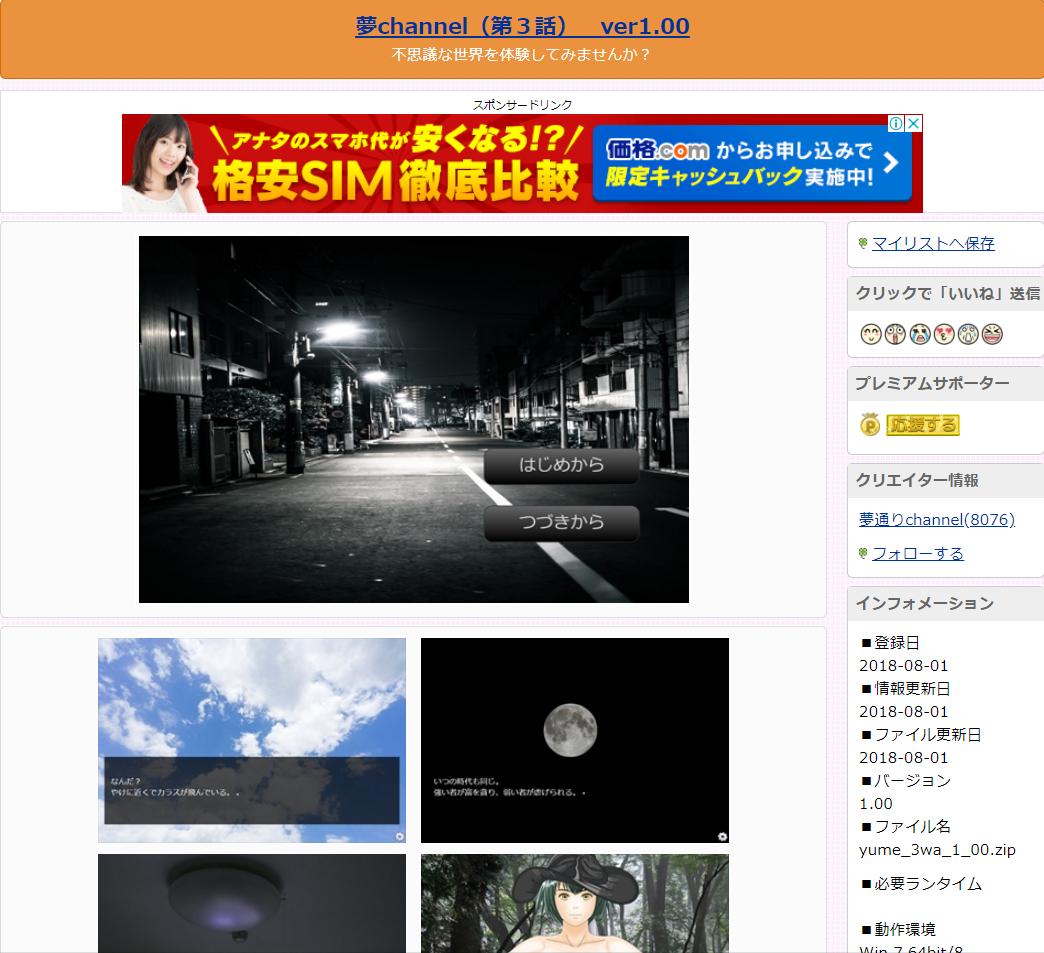 夢チャンネル(第3話)配信!