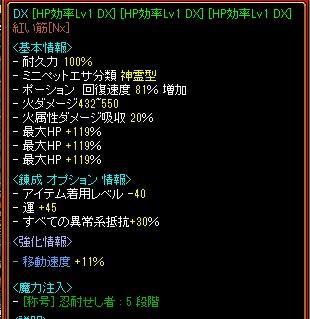 RedStone 18.06.04[03]