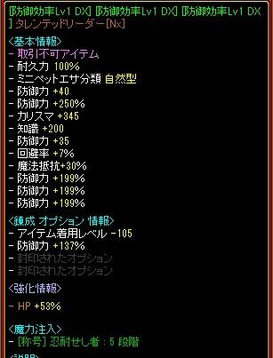 RedStone 18.06.04[09]
