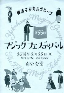 2018225 YMG55回発表会