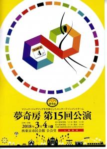 夢奇房プログラム (2)