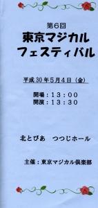 第6回 東京マジカルフェスティバル 2018.5.4.