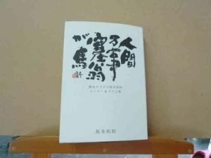 坂本さんの本