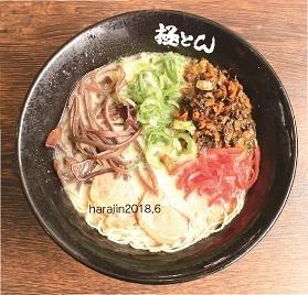 gokutonmihara1806