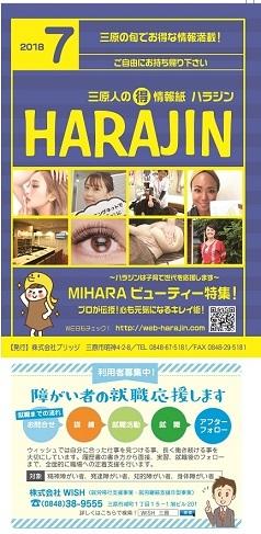 harajin201807