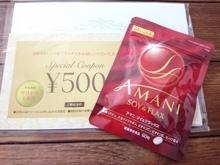 健康食品 AMANI(アマニ)
