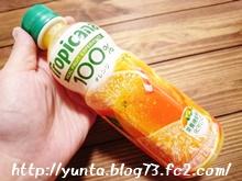 トロピカーナ100%オレンジジュース