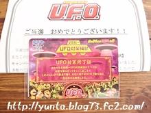 UFO対策修了証QUOカード624円分