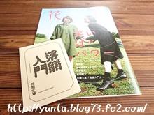 企業文化誌 花椿(秋号)