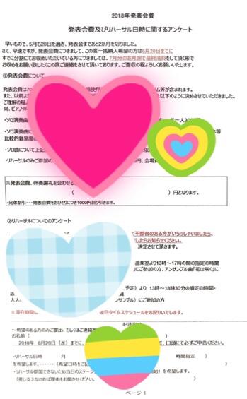 fc2blog_20180529231126865.jpg