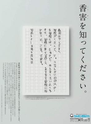 香害・シャボン玉・小学生2018-6