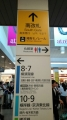 2018june02大船駅南改札標識KIMG0096
