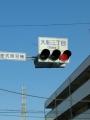 2018june02「大船三丁目」信号KIMG0085