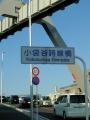 2018june02「小袋谷跨線橋」看板KIMG0079