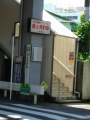 2018june02「富士見町」駅大船方面入り口KIMG0069