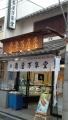 2018june22KIMG0108大船駅亀屋万年堂
