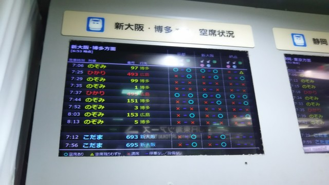 10月07日 名古屋駅でいきなり躓く