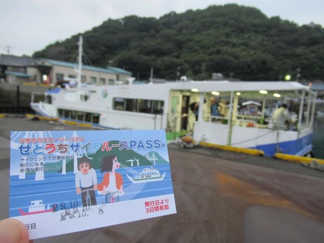 10月08日 旅客船「とびしま」