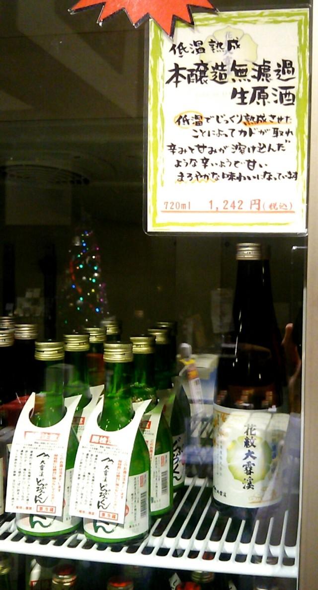 11月21日 大雪渓酒造