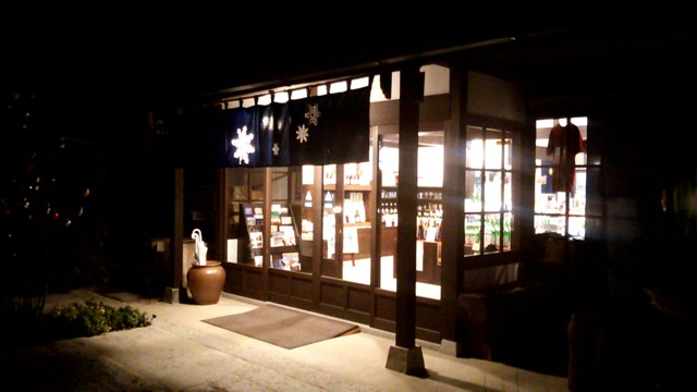 12月17日 大雪渓酒造