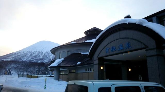 12月31日 京極温泉