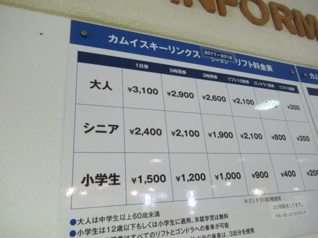 1月3日 リフト料金