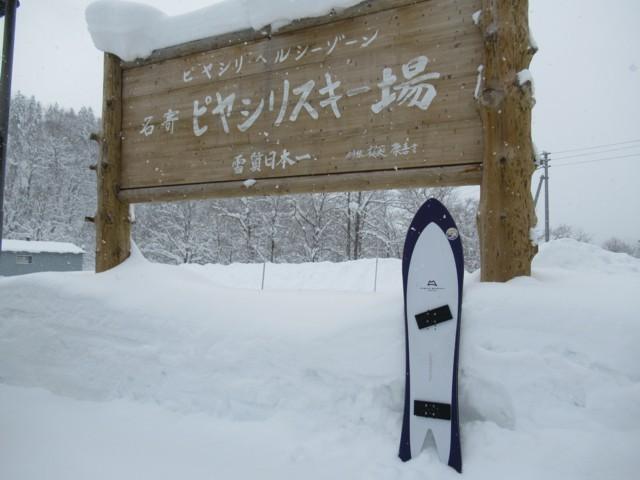 1月6日 雪質日本一!