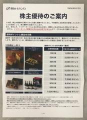 澤田HDからの株主優待案内