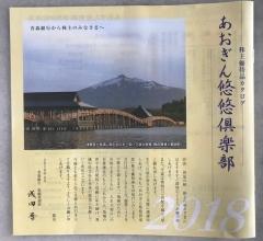 青森銀行からのカタログギフト