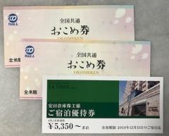 安田倉庫からのお米券