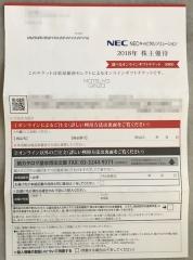 NECキャピタルからのカタログギフト案内
