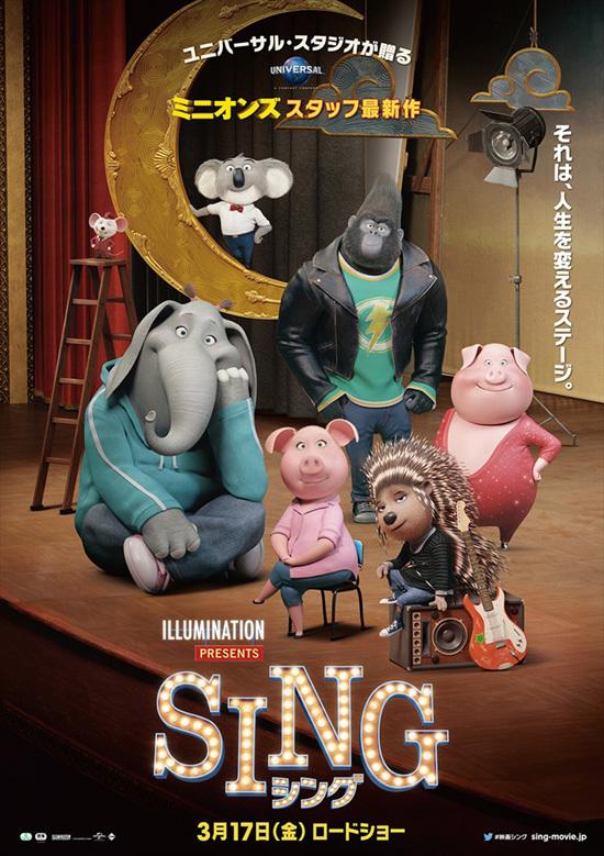 No1445 『SING/シング』