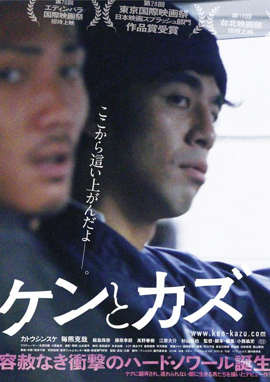 No1451 『ケンとカズ』