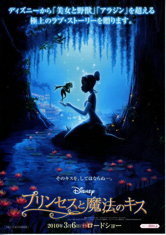 No1457 『プリンセスと魔法のキス』