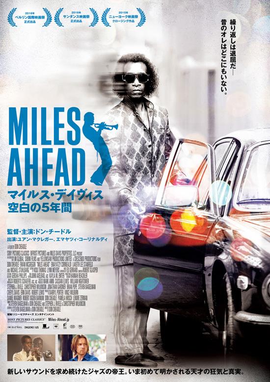 No1470 『MILES AHEAD/マイルス・デイヴィス 空白の5年間』