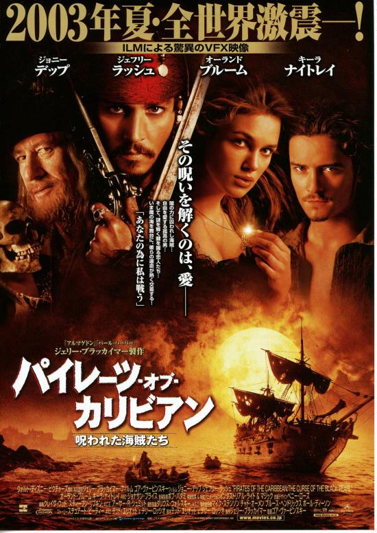 No1473 『パイレーツ・オブ・カリビアン/呪われた海賊たち』