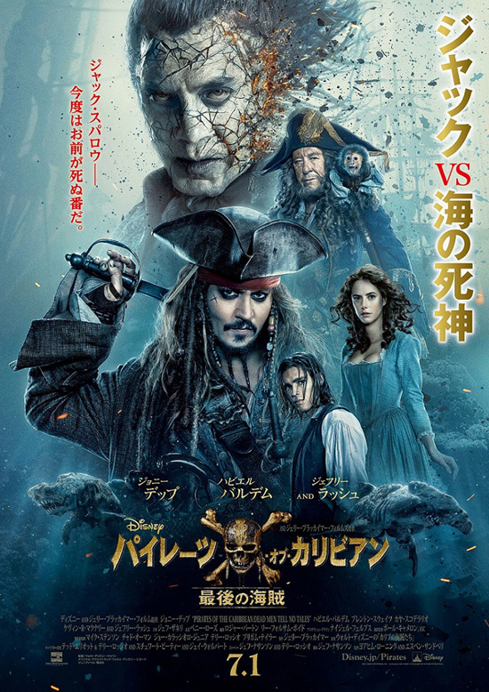 No1482 『パイレーツ・オブ・カリビアン/最後の海賊』