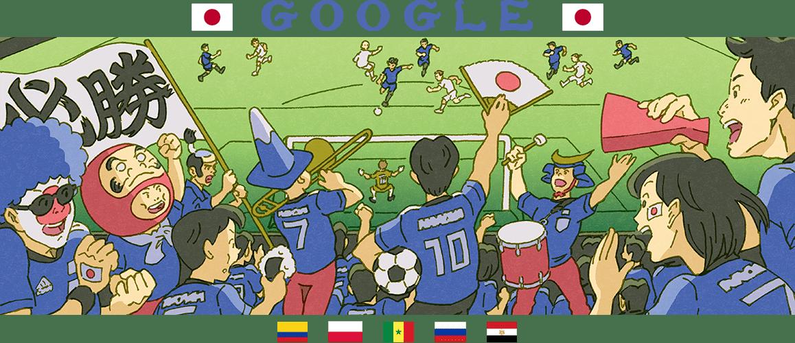 2018W杯日本