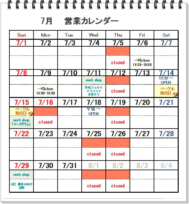 営業カレンダー 7月