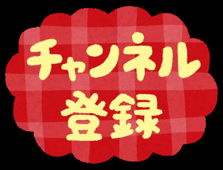 button_channel_touroku.png