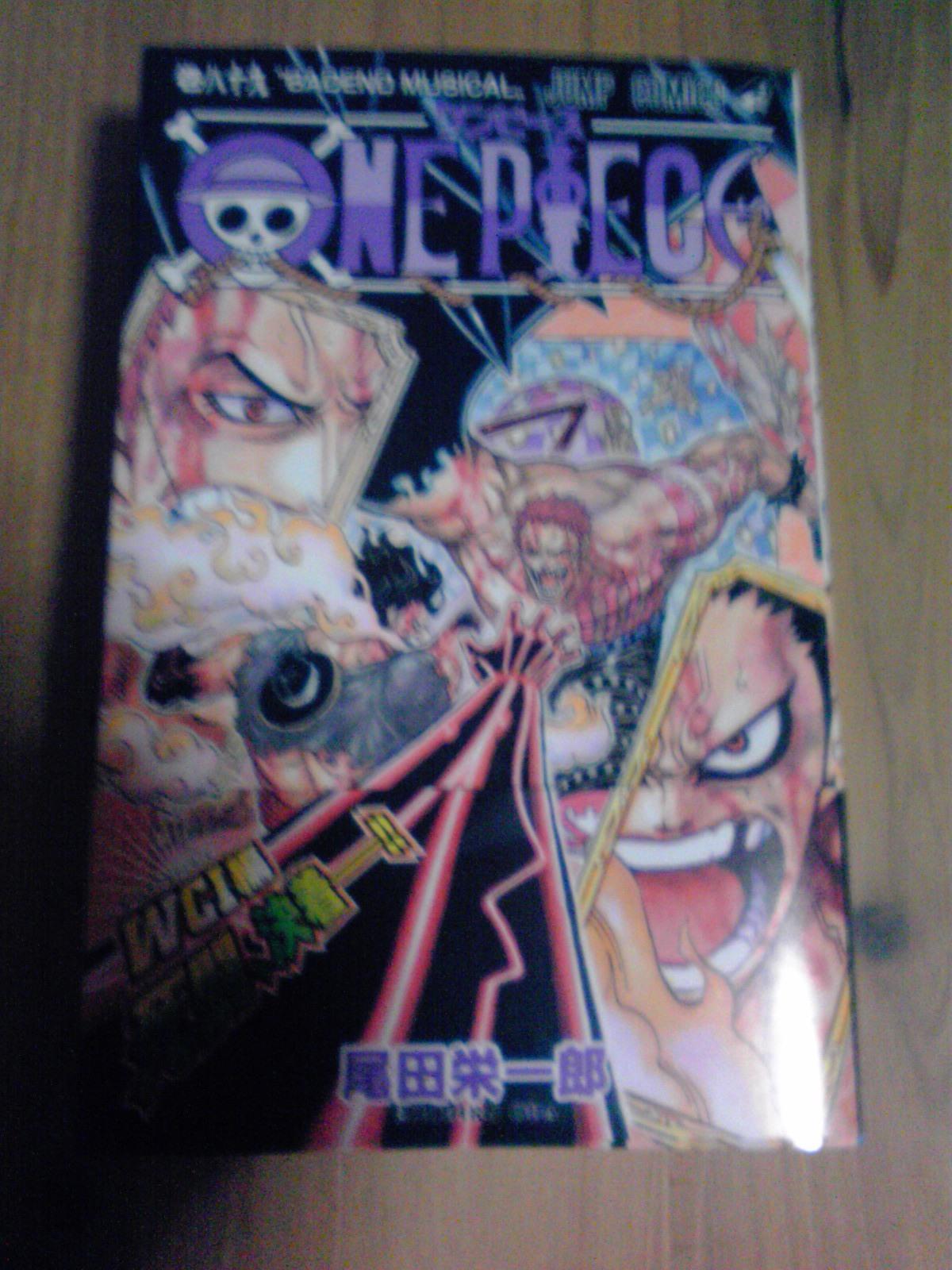 ワンピース89巻