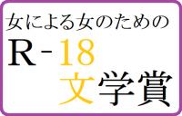R18文学賞
