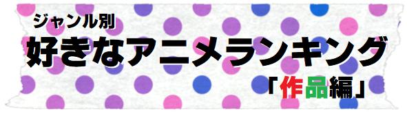 アニメランキング10
