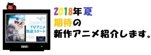 2018夏アニメテレビ