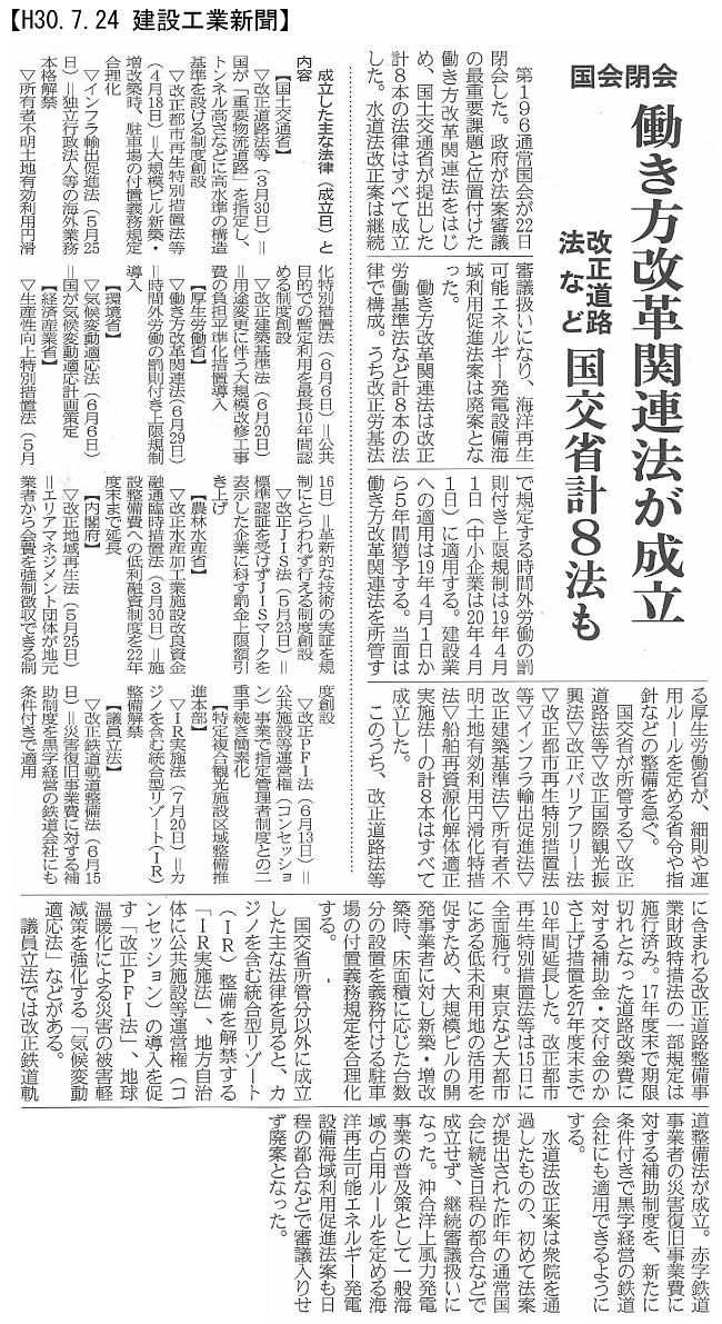 180724 国会閉会・働き方改革関連法などが成立:建設工業新聞