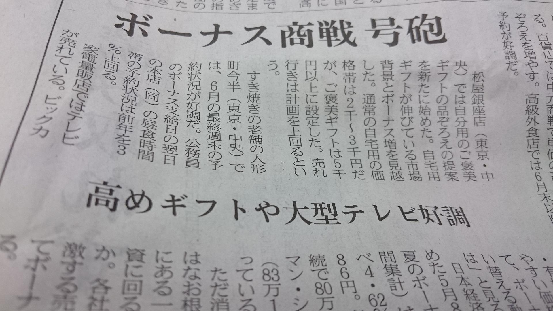 ベルシステム24賞与