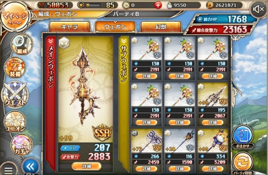 総合戦闘力50053